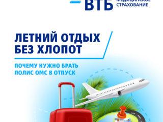 Летний отдых без хлопот: почему нужно брать полис ОМС в отпуск